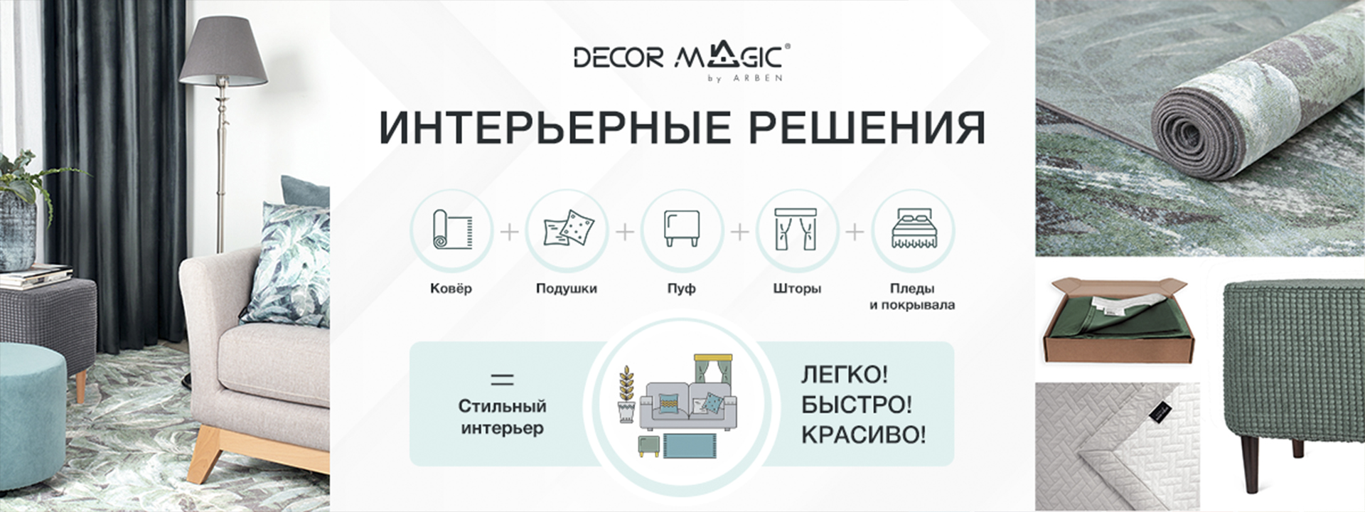 Decor Magic